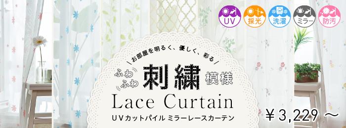 刺繍模様レースカーテン